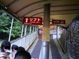 20080705画像32