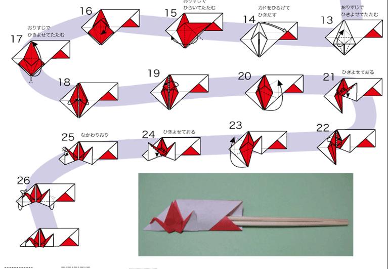すべての折り紙 箸置き 折り紙 箸袋 : 折り紙で鶴の箸置き : くちこの ...