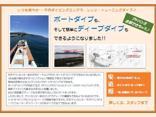 平沢ボート告知1