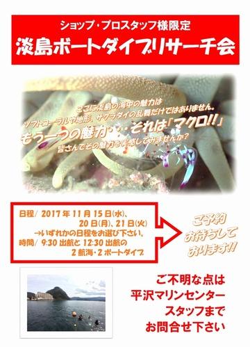 淡島ボートダイブリサーチ会のお知らせ