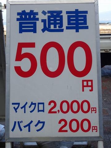 11月から駐車料金は500円@らららサンビーチ