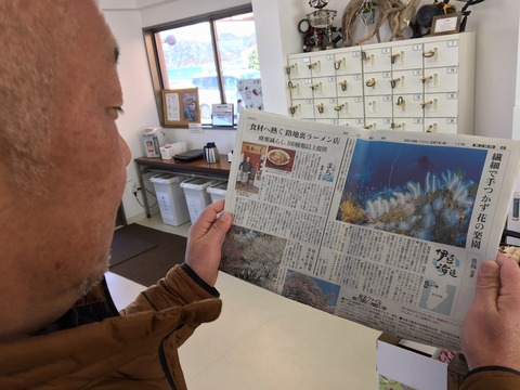 新聞を読むボンバーマン@平沢マリンセンター