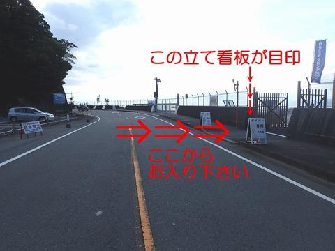 夏の出入り口と駐車場への経路 (2)