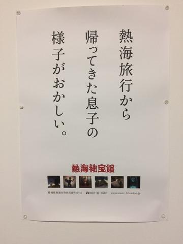 熱海秘宝館ポスター