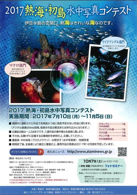 熱海水中写真コンテスト
