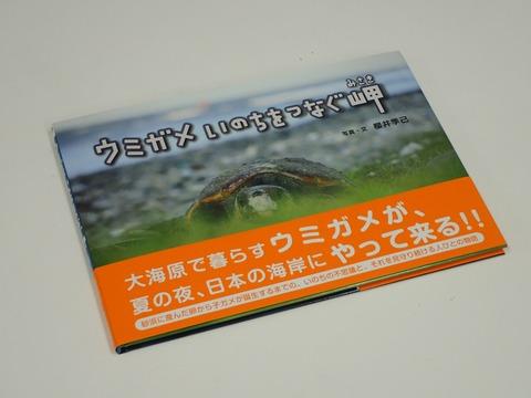 ウミガメいのちをつなぐ岬