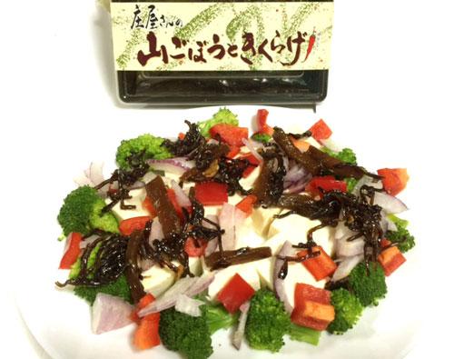 豆腐サラダ山ごぼう