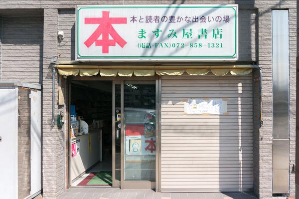 20170925ますみ屋書店-2