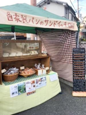 自家製パンのカフェ初花-1