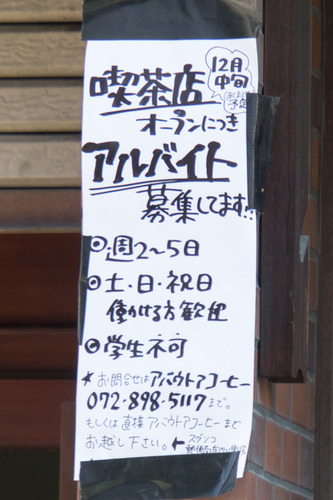 アバウト・ア・コーヒー-15113004