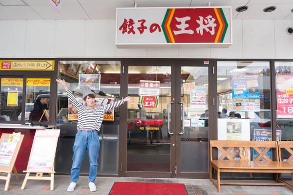 餃子の王将(標準)-28