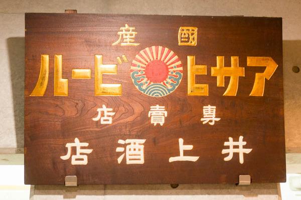 井上商店-16092122