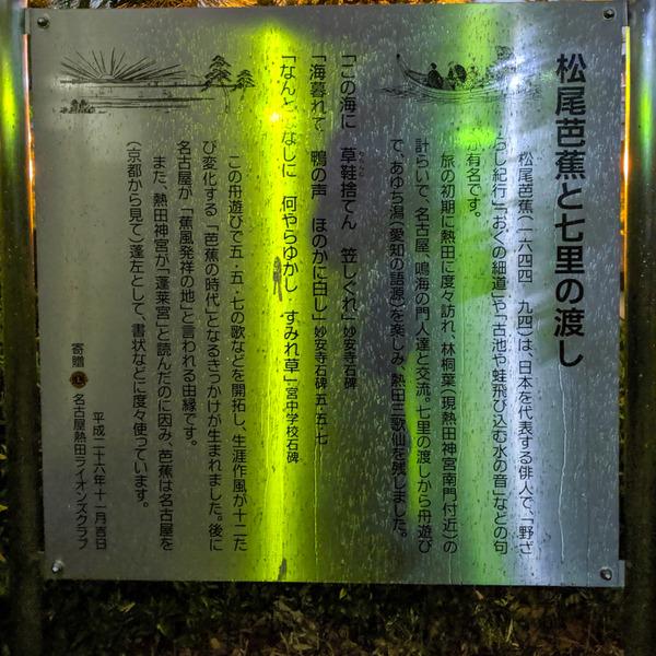 東海道5日目-1911222