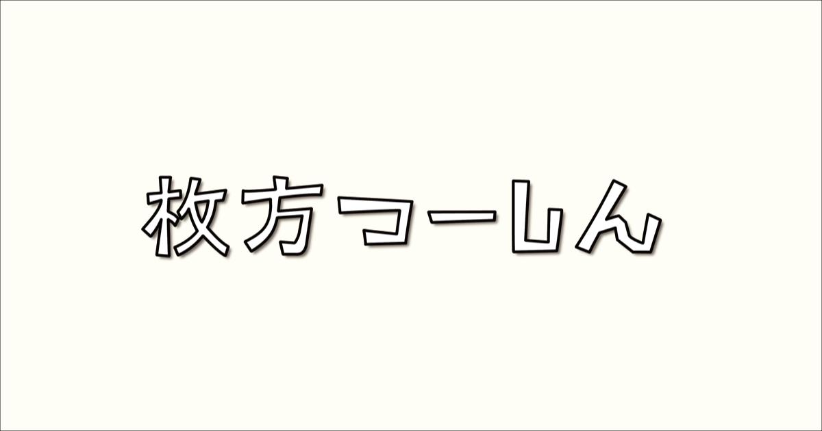 枚方つーしん - パパイヤ