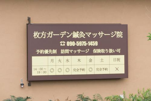 ガーデン鍼灸マッサージ院-15081001