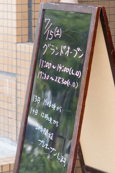 ろっか-1707154