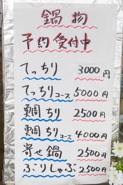 菊寿司-17102423