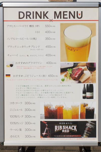 津の田ミート-1711019