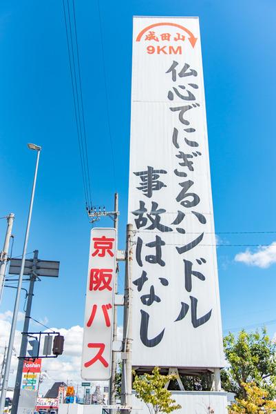京阪バス-456