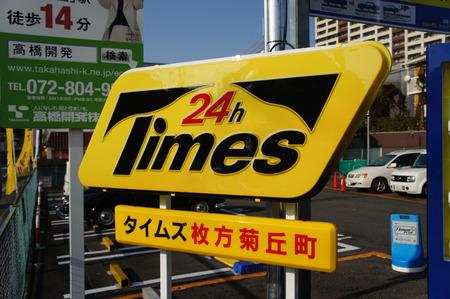 タイムズ枚方菊丘町130116-07