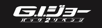 1124_GIJ2_TITLE_LOGO_JPN