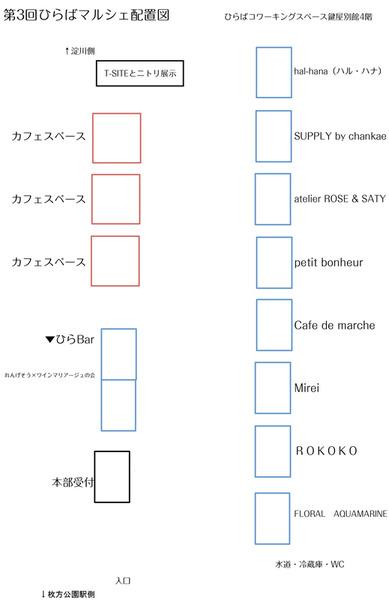 20161107ひらばマルシェ配置図-2