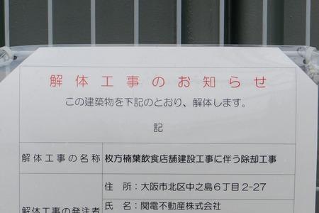 関西電力楠葉社宅130411-04