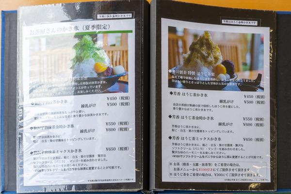 多田製茶-2008245
