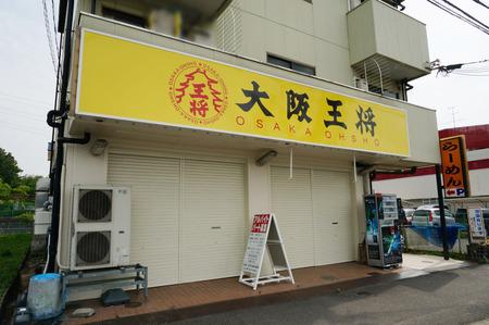 大阪王将家具町店130618-02