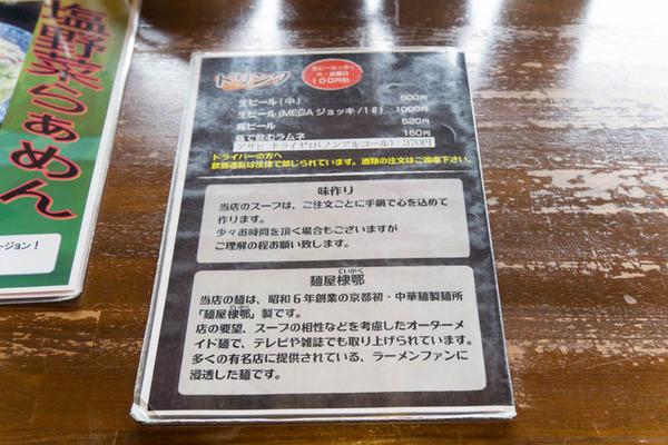 麺恋家-1605102