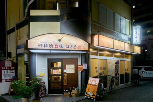 はふう-1903184