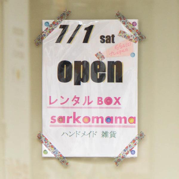 宮之阪-1706084