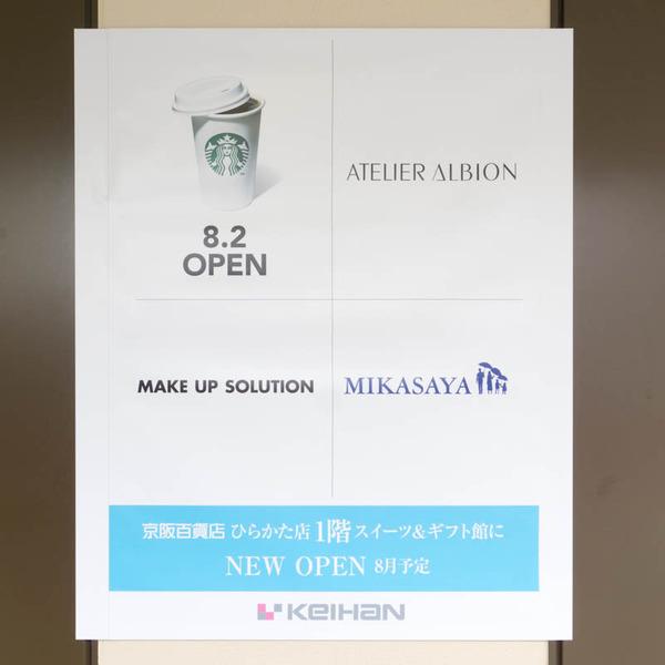 京阪百貨店-1807033