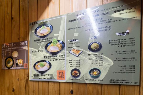 賢蔵辣麺-1606094