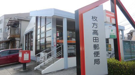 枚方高田郵便局④