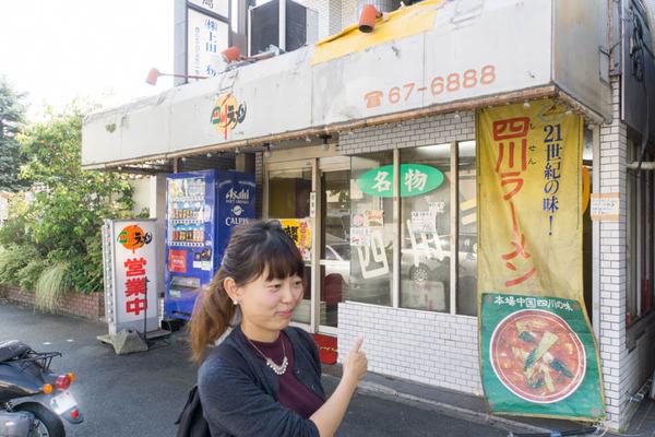 四川ラーメン-1610209