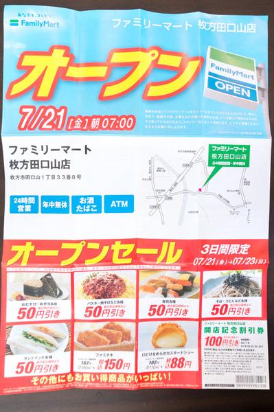 20170721ファミリーマート枚方田口山店-8