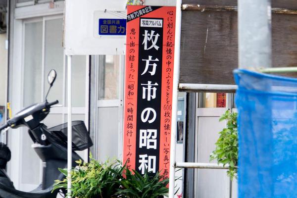 枚方市の昭和-1709041
