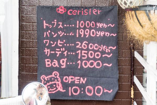 cerisier-1606286