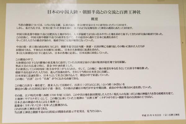 宮之阪-139