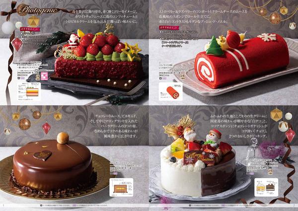 2018クリスマスケーキP01-02修正