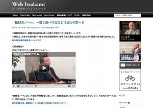 20101104iwakami2