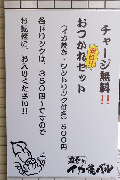 イカ焼きバル-16022503