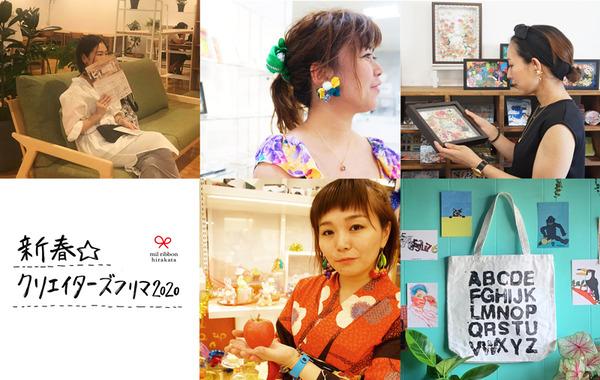 大阪・枚方市のコワーキングスペース ビィーゴのmil ribbon主催の新春☆クリエイターズフリマ2020