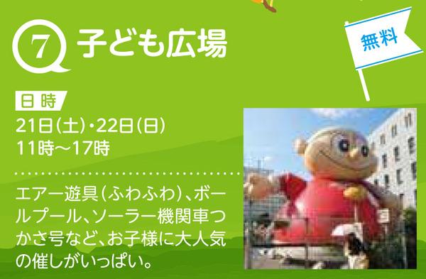 チラシ中面_0919-7