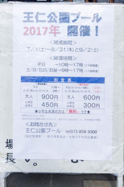 王仁公園-1707013