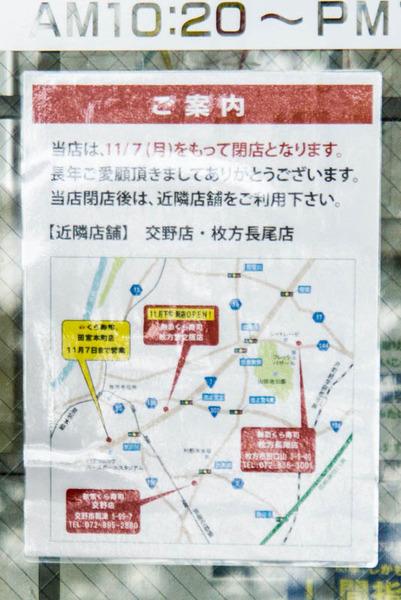 くら寿司-1611042