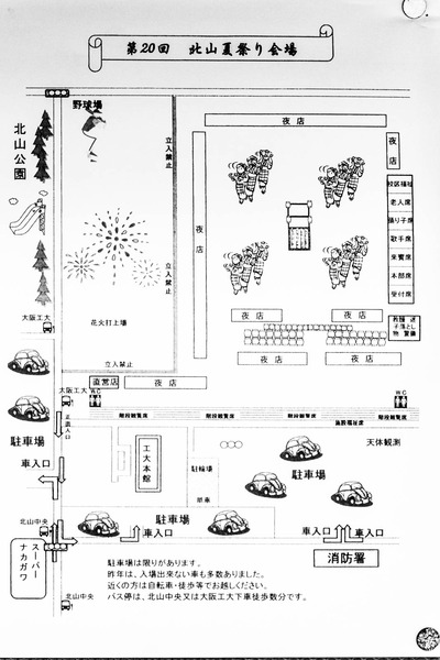 北山2-1608091