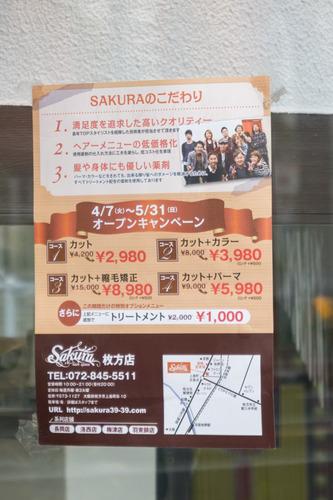 SAKURA-15040607
