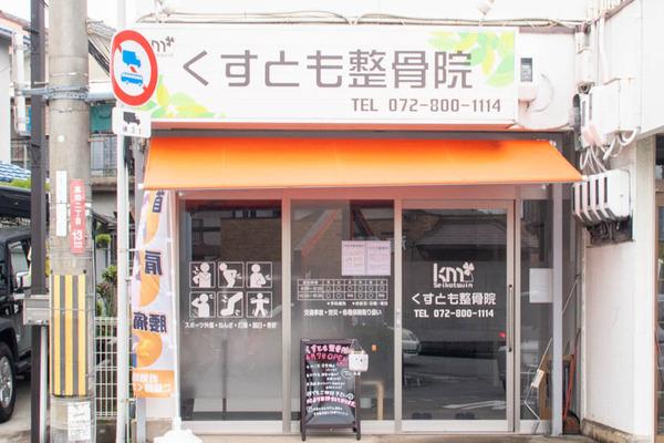 くすとも-2004201-4